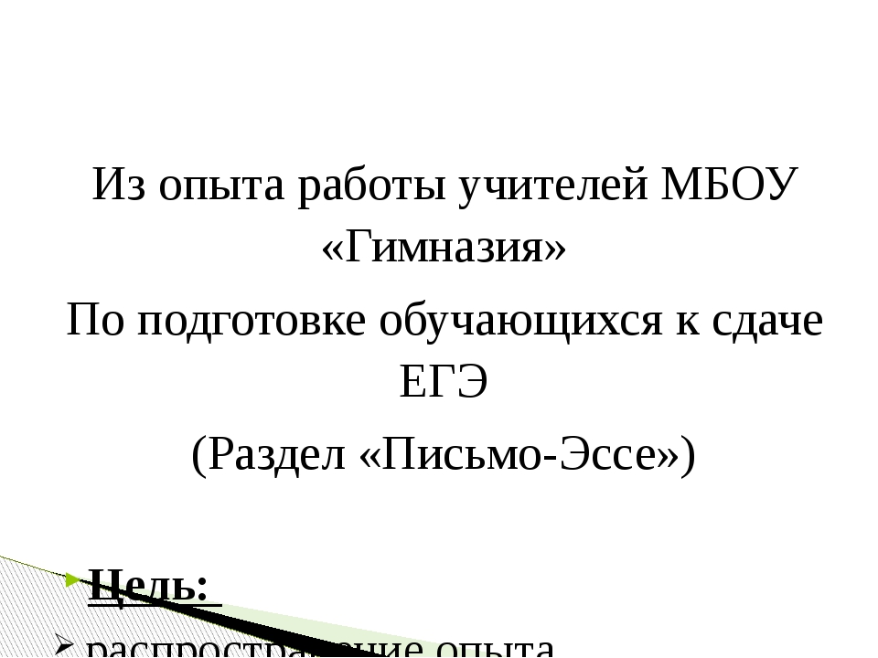 Из опыта работы учителей МБОУ «Гимназия» По подготовке обучающихся к сдаче ЕГ...