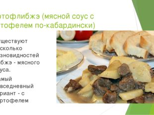 Картофлибжэ (мясной соус с картофелем по-кабардински) Cуществуют несколько ра