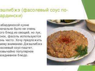 Джэшлибжэ (фасолевый соус по-кабардински) В кабардинской кухне изначально был