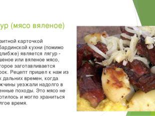 Лягур (мясо вяленое) Визитной карточкой кабардинской кухни (помимо гедлибже)