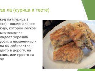 Джэд ла (курица в тесте) Джэд ла (курица в тесте) - национальное блюдо, котор