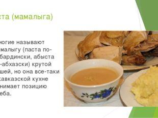 Паста (мамалыга) Многие называют мамалыгу (паста по-кабардински, абыста по-аб