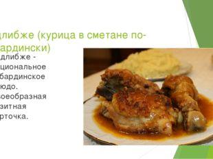 Гедлибже (курица в сметане по-кабардински) Гедлибже - национальное кабардинс