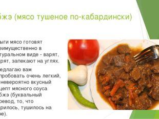 Либжэ (мясо тушеное по-кабардински) Адыги мясо готовят преимущественно в нату
