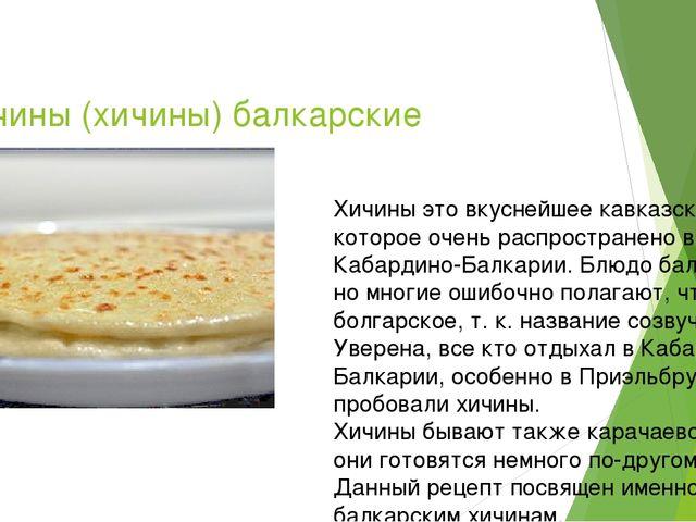 Хычины (хичины) балкарские Хичины это вкуснейшее кавказское блюдо, которое о...