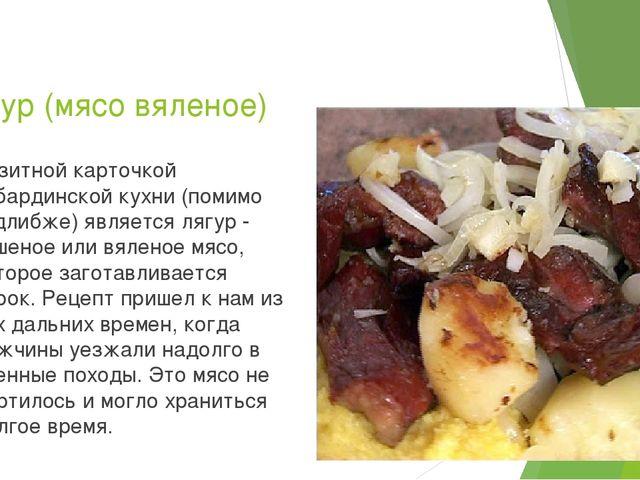 Лягур (мясо вяленое) Визитной карточкой кабардинской кухни (помимо гедлибже)...