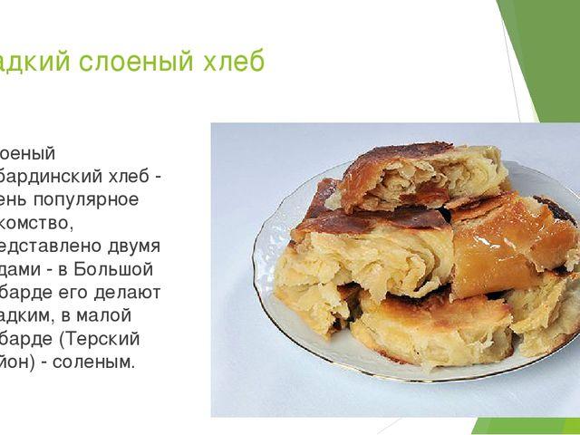 Сладкий слоеный хлеб Слоеный кабардинский хлеб - очень популярное лакомство,...