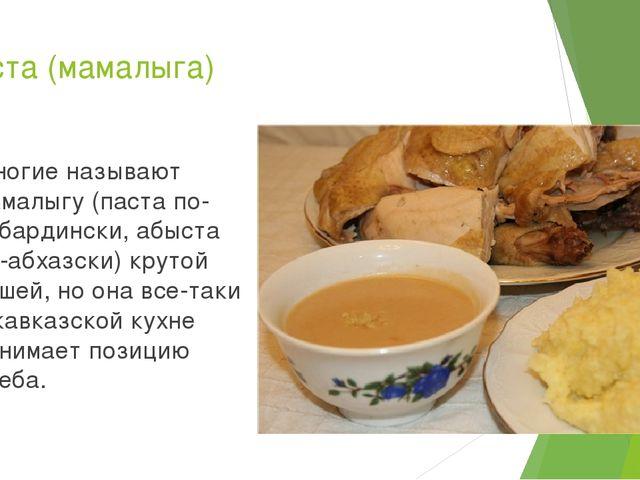 Паста (мамалыга) Многие называют мамалыгу (паста по-кабардински, абыста по-аб...