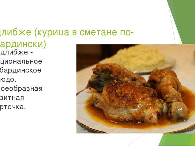 Гедлибже (курица в сметане по-кабардински) Гедлибже - национальное кабардинс...