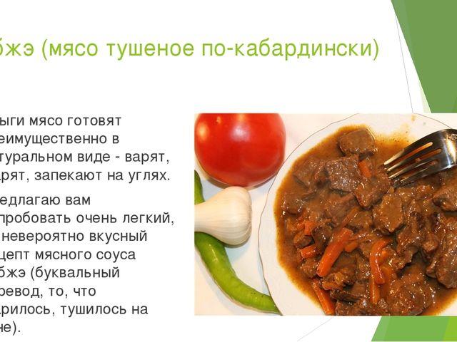 Либжэ (мясо тушеное по-кабардински) Адыги мясо готовят преимущественно в нату...