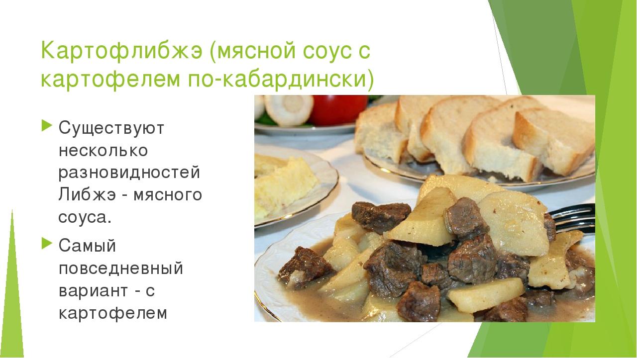 Картофлибжэ (мясной соус с картофелем по-кабардински) Cуществуют несколько ра...