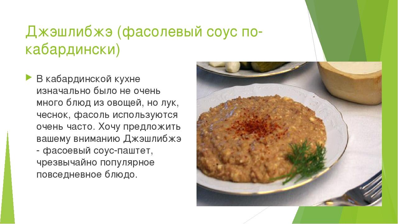 Джэшлибжэ (фасолевый соус по-кабардински) В кабардинской кухне изначально был...