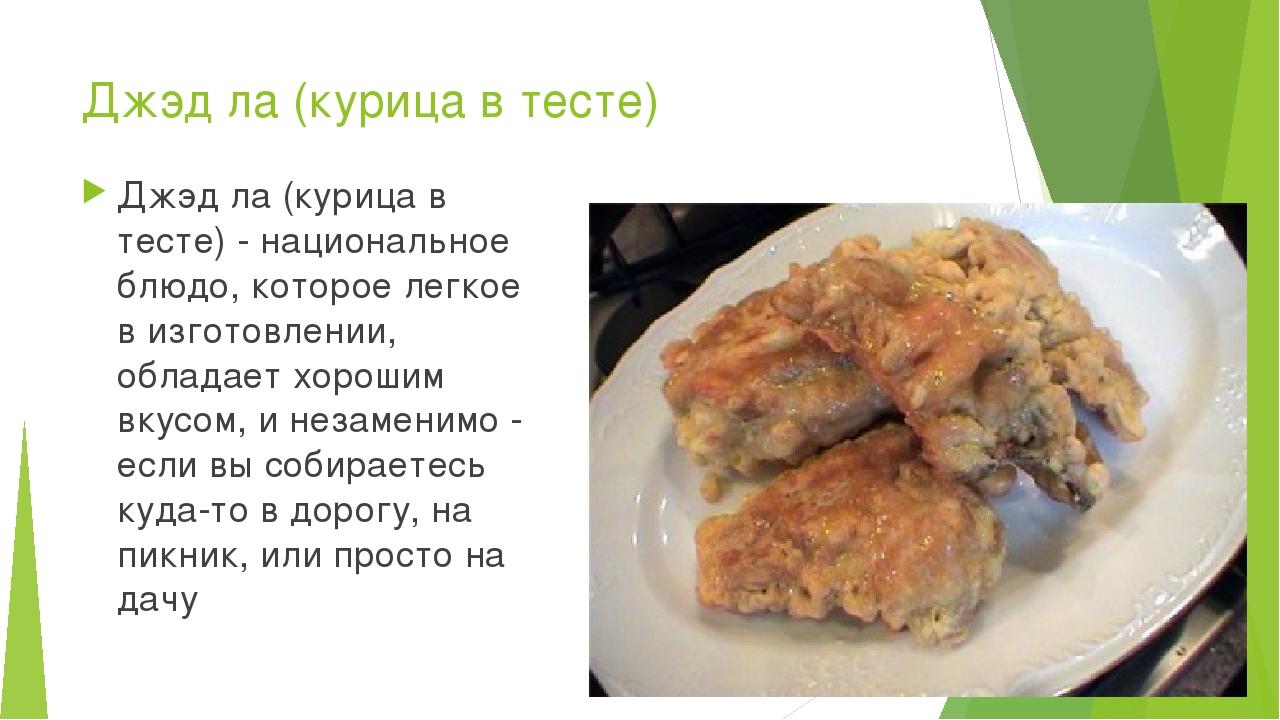 Джэд ла (курица в тесте) Джэд ла (курица в тесте) - национальное блюдо, котор...
