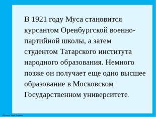 В 1921 году Муса становится курсантом Оренбургской военно-партийной школы, а