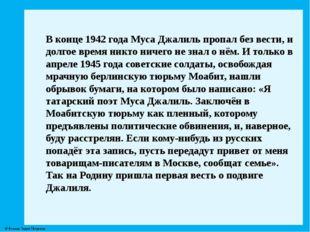 В конце 1942 года Муса Джалиль пропал без вести, и долгое время никто ничего
