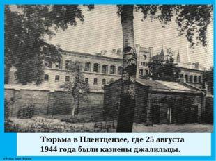 Тюрьма в Плентцензее, где 25 августа 1944 года были казнены джалильцы. © Фоки