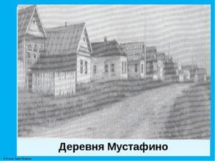 Деревня Мустафино © Фокина Лидия Петровна