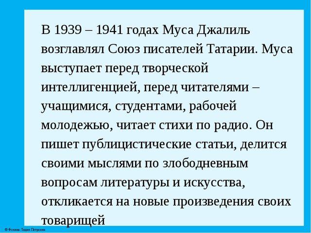 В 1939 – 1941 годах Муса Джалиль возглавлял Союз писателей Татарии. Муса выст...
