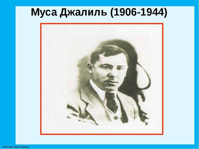 Муса Джалиль (1906-1944) © Фокина Лидия Петровна