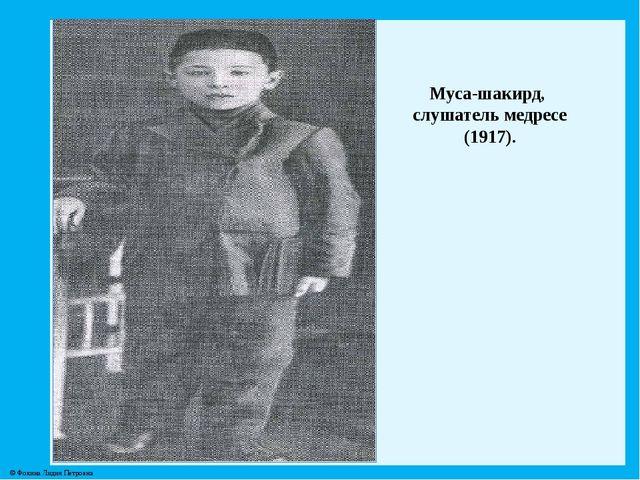 Муса-шакирд, слушатель медресе (1917). © Фокина Лидия Петровна
