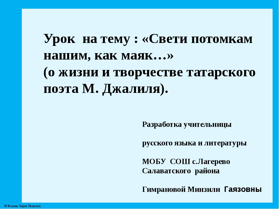 Урок на тему : «Свети потомкам нашим, как маяк…» (о жизни и творчестве татар...