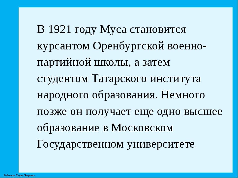 В 1921 году Муса становится курсантом Оренбургской военно-партийной школы, а...