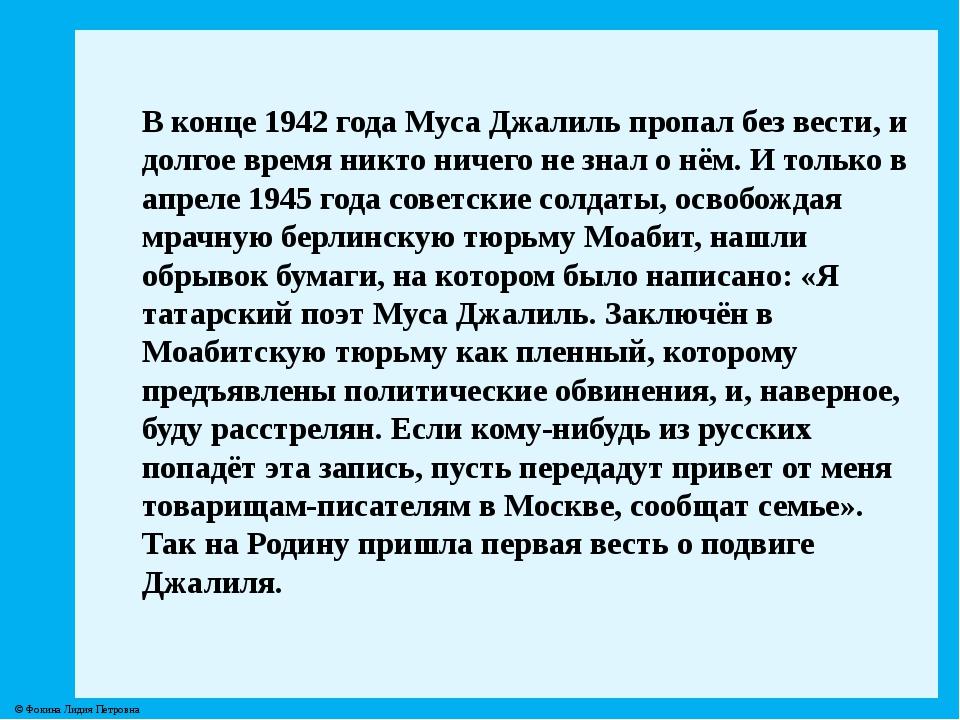 В конце 1942 года Муса Джалиль пропал без вести, и долгое время никто ничего...