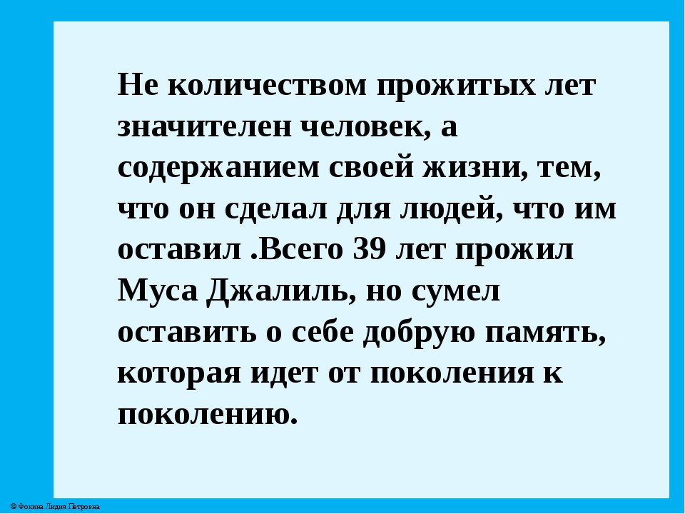 Не количеством прожитых лет значителен человек, а содержанием своей жизни, те...
