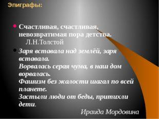 Эпиграфы: Счастливая, счастливая, невозвратимая пора детства. Л.Н.Толстой Зар