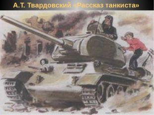 А.Т. Твардовский «Рассказ танкиста»