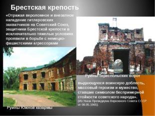 Брестская крепость Руины Тереспольских ворот Руины Южной казармы «Отражая ве