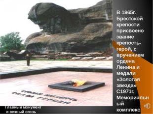 В 1965г. Брестской крепости присвоено звание крепость-герой, с вручением орд