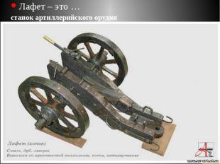 Лафет – это … станок артиллерийского орудия ССсс