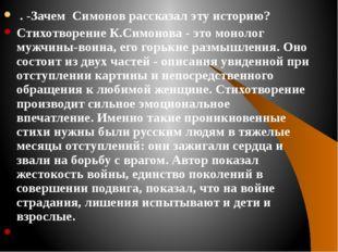 . -Зачем Симонов рассказал эту историю? Стихотворение К.Симонова - это монол