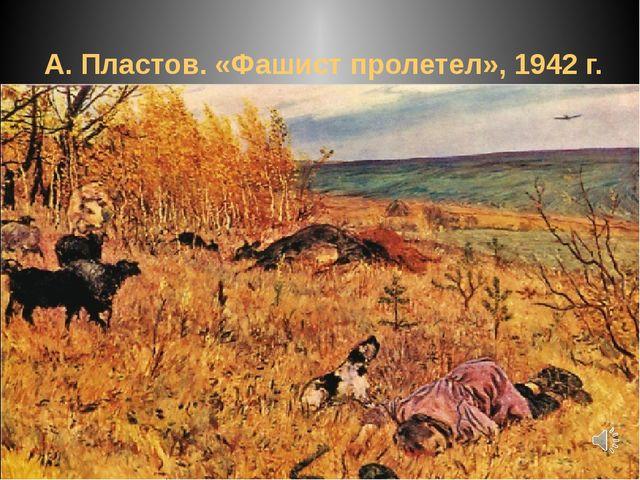 А. Пластов. «Фашист пролетел», 1942 г.