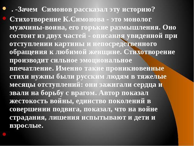 . -Зачем Симонов рассказал эту историю? Стихотворение К.Симонова - это монол...