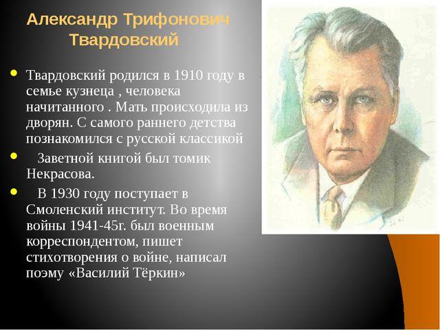 Александр Трифонович Твардовский Твардовский родился в 1910 году в семье куз...
