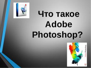 Что такое Adobe Photoshop?