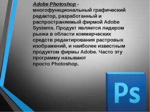 Adobe Photoshop - многофункциональныйграфическийредактор, разработанный и р