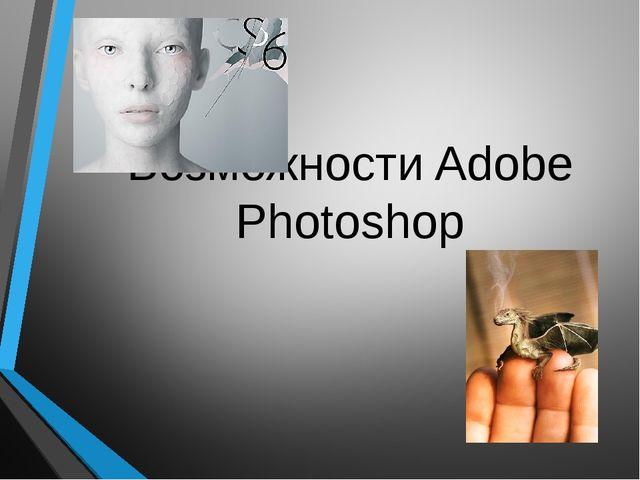 Возможности Adobe Photoshop