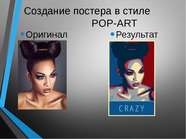 Создание постера в стиле POP-ART Оригинал Результат