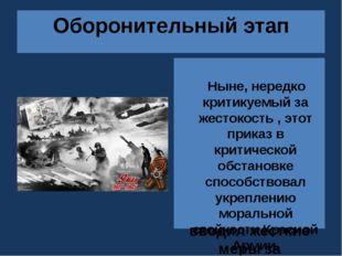 Первый период обороны 17 июля – 12 сентября 1942г. Первый период обороны нача