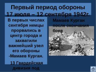 Второй период обороны 12 сентября -18 ноября 1942г. Бои происходили не только