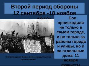 Освобожденный Сталинград Центр города Сталинграда, 2 февраля 1943 года Флаг н