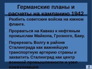 Значение Сталинградской битвы Сталинградская битва – это двести дней и ночей