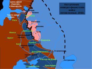 Этапы Сталинградской битвы 17 июля- 18 ноября 1942г. 19 ноября 1942г.-2феврал