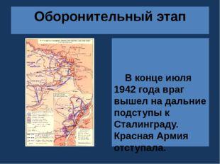 28 июля 1942 года Сталин подписал приказ №227 (известный под названием «Ни ш