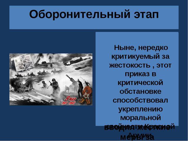 Первый период обороны 17 июля – 12 сентября 1942г. Первый период обороны нача...