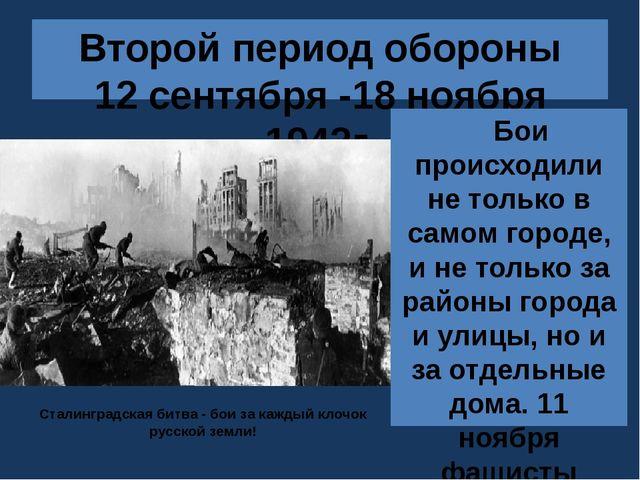 Освобожденный Сталинград Центр города Сталинграда, 2 февраля 1943 года Флаг н...