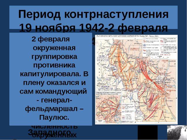 Наши земляки-участники Сталинградской битвы